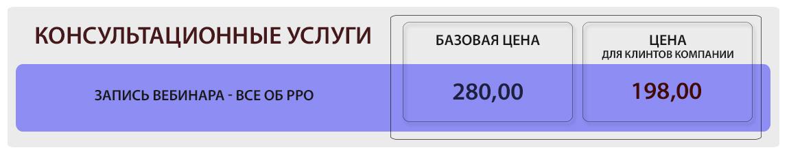 Стоимость участия в вебинаре Все об РРО