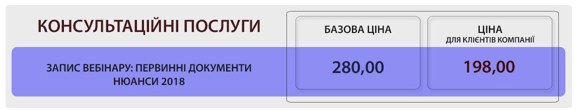 Вартість запису вебінару Первинні документи - нюанси 2018 з Галиною Морозовською
