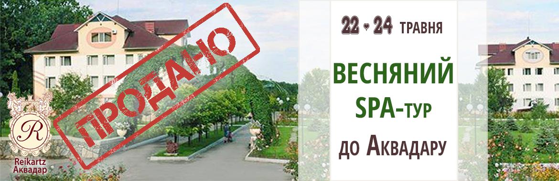 Програма Весняного SPA-туру до Аквадару