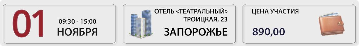 01 ноября в Запорожье пройдет бухгалтерский семинар с лучшим лектором Викторией Величко
