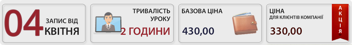 04 квітня пройде вебінар Відрядження без проблем: нові нюанси 2019 із Оленою Габрук