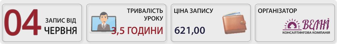 04 червня пройде вебінар Паливний акциз. Ризики 2019 з Вікторією Величко