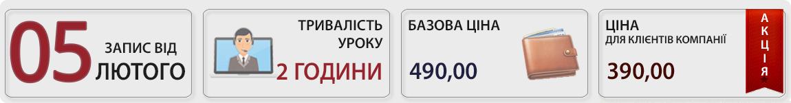 05 лютого пройшов вебінар Декларація з податку на прибуток-2019 з Оленою Габрук