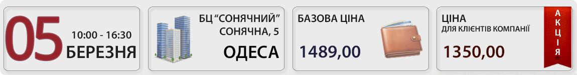 05 березня в Одесі пройде семінар-практикум РРО нові правила 2020-2021 Вікторії Величко