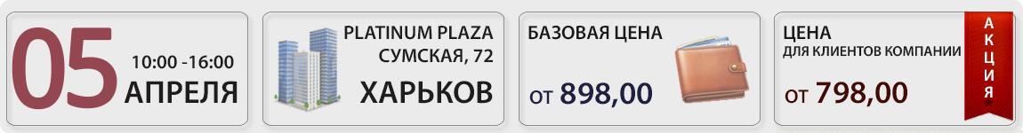05 апреля состоится Весенний Квартальный Семинар в Харькове с Викторией Величко