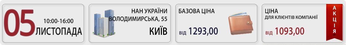 05 листопада пройде семінар-практикум Кадрова робота без помилок у Києві з Лідією Басмат