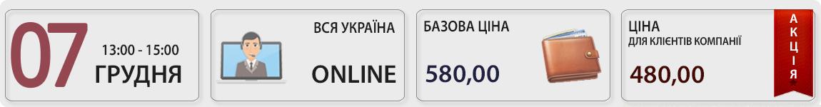07 грудня пройде вебінар Безтоварний ПДВ: знімаємо ризики із Ольгою Целуйко та Людмилою Звєрєвою
