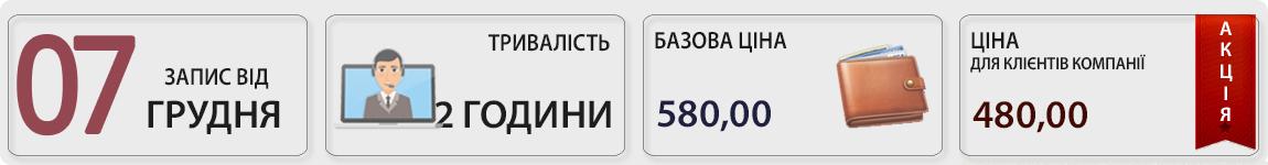 07 грудня пройшов вебінар Безтоварний ПДВ: знімаємо ризики із Ольгою Целуйко та Людмилою Звєрєвою
