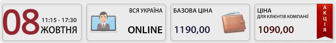 08 жовтня пройде онлайн-трансляція Осіннього Квартального Семінару 2021 разом із Вікторією Величко