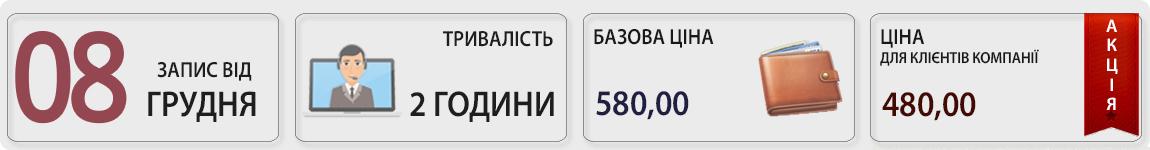 08 грудня пройшов вебінар Інвентаризація: відображаємо результати в обліку з Галиною Морозовською