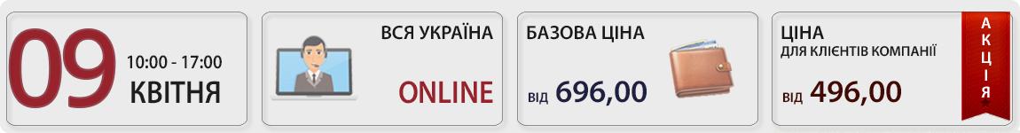 09 квітня пройде онлайн-трансляція Весняного Квартального Семінару 2020 із Галиною Морозовською