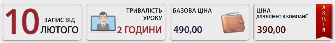 10 лютого пройшов вебінар Неприбуткові організації: річна звітність 2019 та новації 2020 з Оленою Габрук