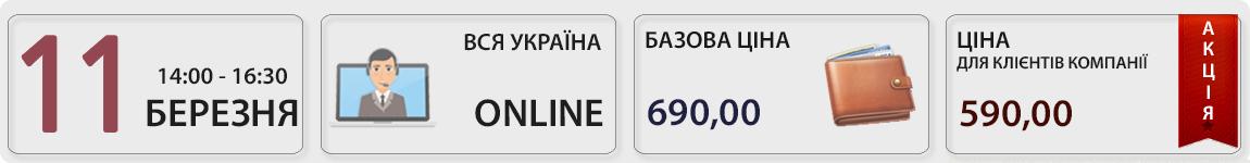 11 березня пройде вебінар Гарячі питання застосування РРО та ПРРО у 2021 з Ольгою Целуйко