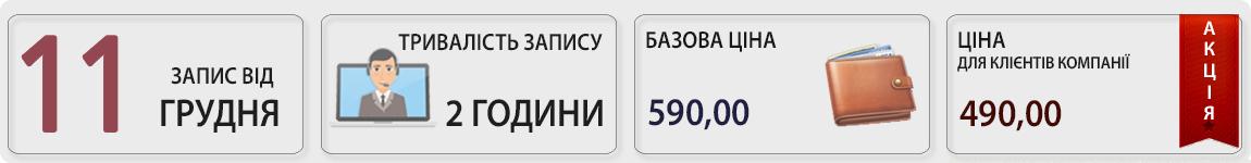 11 грудня пройшов вебінар Інтернет-торгівля: організація, документи, РРО, облік із Ольгою Целуйко