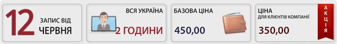 12 червня пройде вебінар Перевірки ФСС по новому з Оленою Габрук