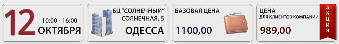 12 октября в Одессе пройдет Осенний Квартальный Семинар с лучшим лектором Викторией Величко