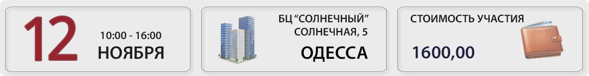 12 ноября 2019 состоится кадровый семинар-практикум Светланы Заболотной в Одессе