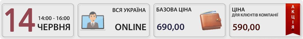 14 червня пройде вебінар Кредити, позики, фіндопомога: актуальні питання обліку та оподаткування з Ольгою Целуйко