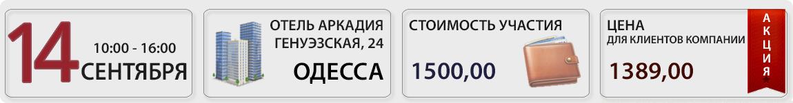 14 сентября в Одессе пройдет практикум Виктории Величко Зарплата и труд. Необходимая практика для бухгалтера