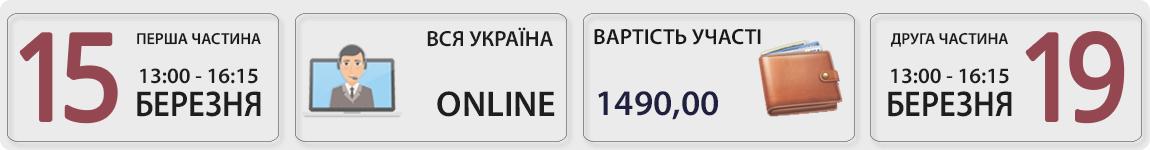 15 та 19 березня пройде вебінар Розрахунки з власниками 2021 з Вікторією Величко