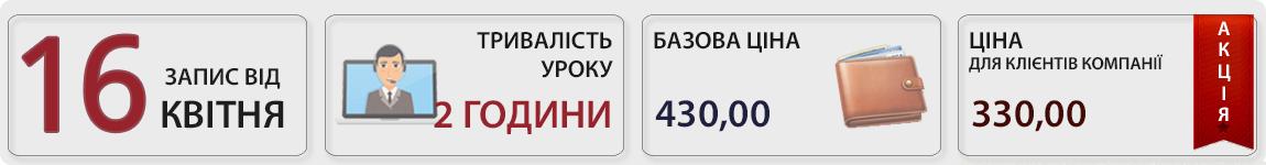 16 квітня пройде вебінар Сезон відпусток 2019 із Оленою Габрук