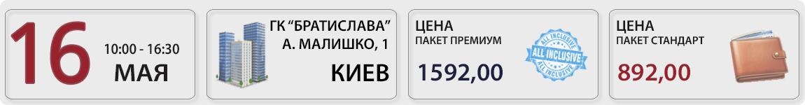 16 мая в Киеве пройдет практикум Оплата труда 2019 с лучшим лектором Викторией Величко
