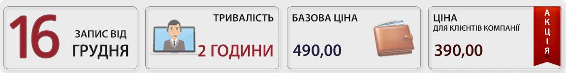 16 грудня пройде вебінар 1-ДФ - підсумки 2019 з Оленою Габрук