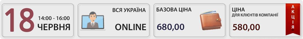 18 червня пройде вебінар Трудова книжка до та після 10.06.2021 року з Оленою Габрук
