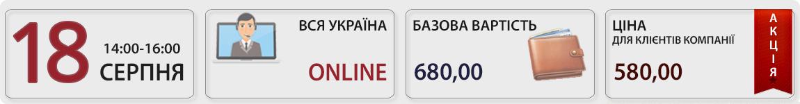 18 серпня пройде вебінар Операції з платіжними картками з Оленою Габрук