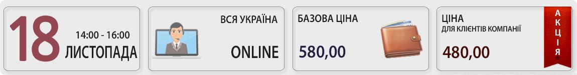 18 листопада пройшов вебінар Новий порядок проведення перевірок ФСС з Оленою Габрук