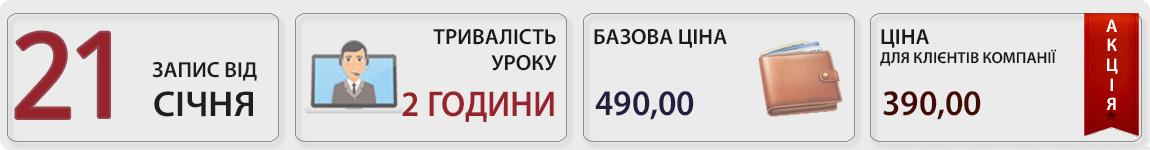 21 січня пройшов вебінар ФОП: річна звітність 2019 та новації 2020 з Оленою Габрук