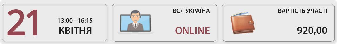 21 квітня пройде 3-х часовий вебінар Лікарняні та декретні 2021 з Вікторією Величко
