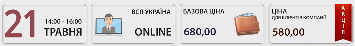 21 травня пройде вебінар Водій на підприємстві із Оленою Габрук