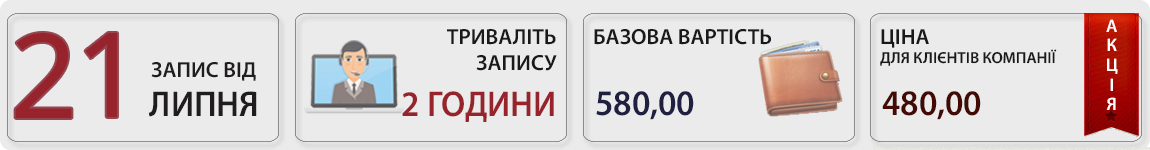 21 липня пройшов вебінар Декларація з податку на прибуток за півріччя 2020 з Галиною Морозовською