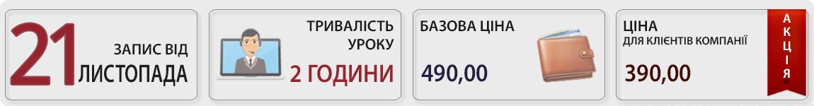 21 листопада пройшов вебінар Дисконтування заборгованості по-новому з Оленою Габрук