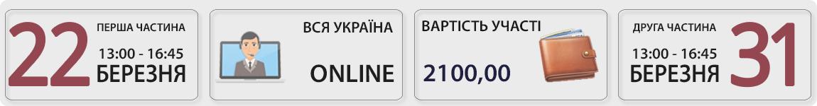 22 та 31 березня пройде 2-х денний онлайн-семінар Податок на прибуток 2021 з Вікторією Величко