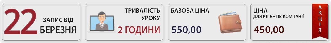 22 березня пройде вебінар Трансферне ціноутворення-2019