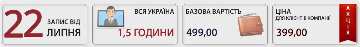 22 липня пройшов вебінар Основні засоби: практика застосування змін із Галиною Морозовською