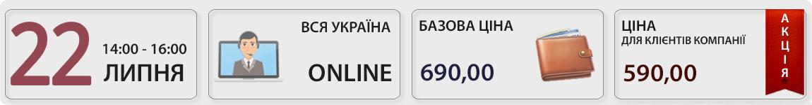 22 липня пройде вебінар Податок на репатріацію: нові правила обчислення та звітування з Галиною Морозовською