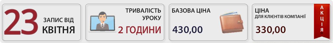 23 квітня пройде вебінар Оперативна оренда з Оленою Габрук