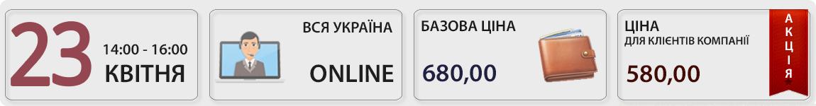 23 квітня пройде вебінар ТОП-20 актуальних питань та шляхи їх вирішення з Галиною Морозовською