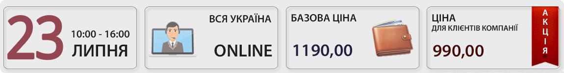 23 липня пройде трансляція семінару Кадрова робота у 2021 році з Галиною Казначей