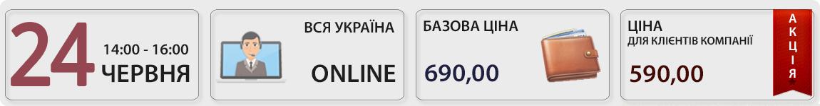 24 червня пройде вебінар Типові помилки в обліку ОЗ та нематактивів: на основі судової практики з Галиною Морозовською