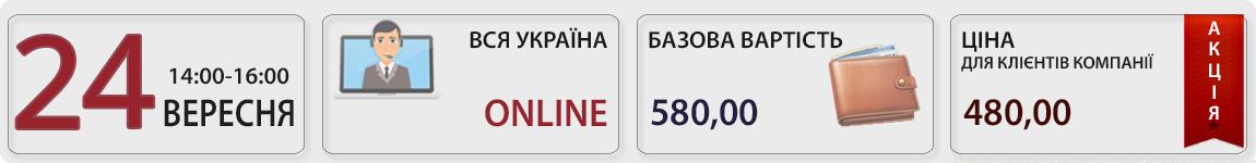 24 вересня пройде вебінар Каса та РРО: зміни в правилах застосування 2020-2021 із Людмилою Горбуненко