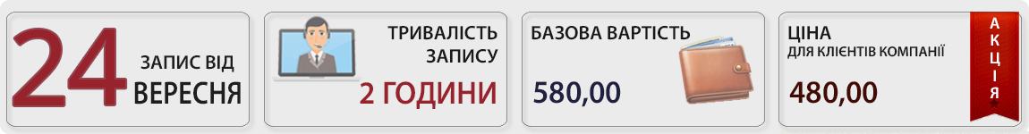 24 вересня пройшов вебінар Каса та РРО: зміни в правилах застосування 2020-2021 із Людмилою Горбуненко