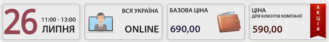 26 липня пройде вебінар ФОП-2021: відкриття, закриття, внесення змін, звітність за півріччя з Ольгою Целуйко