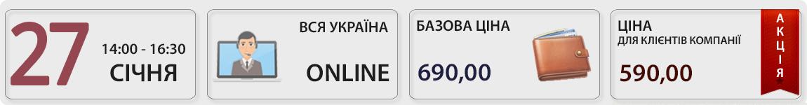 27 січня пройде вебінар ФОП: звітність за 2020 та організація роботи у 2021 році з Ольгою Целуйко