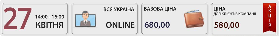 27 квітня пройде вебінар Відпустки 2021 із Оленою Габрук