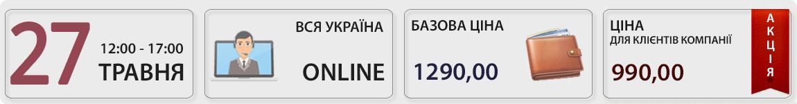 27 травня пройде вебінар Внутрішній бухгалтерсько-податковий аудит своїми силами для головного бухгалтера з Ольгою Целуйко