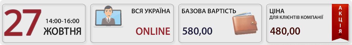 27 жовтня пройде вебінар Виплати нерезидентам-2020: оподаткування та звітність з Ольгою Целуйко